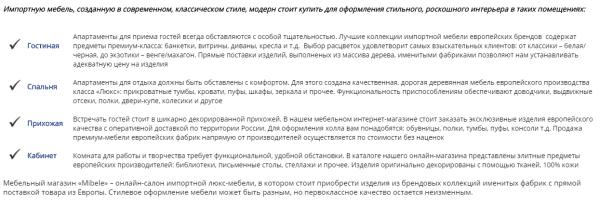 vidy-tekstov-dlya-sajta-8-min