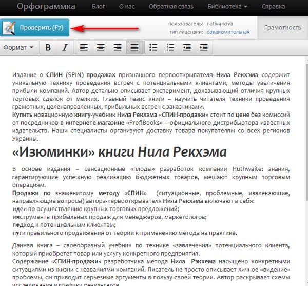 proverka-teksta-11.1-min