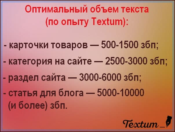 объем текста