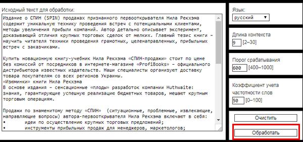 proverka-teksta-2.1-min