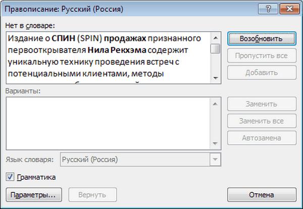 proverka-teksta-6.1