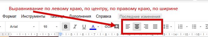 редактирование текста в ворде