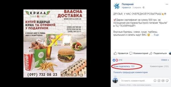 """Пост о подарочном сертификате в ТЦ """"Полярный"""""""