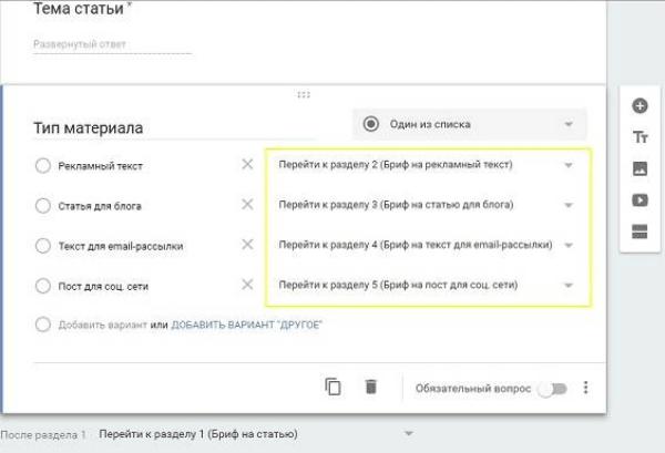 Сервис Google Forms для составления брифа
