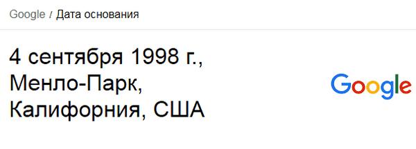 Дата образования Google