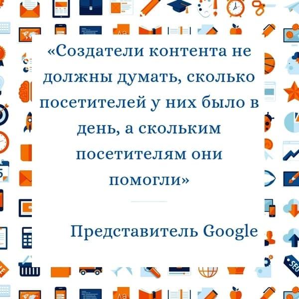 Цитата представителя Google