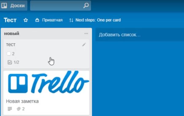 Расширение Nex Step For Trello