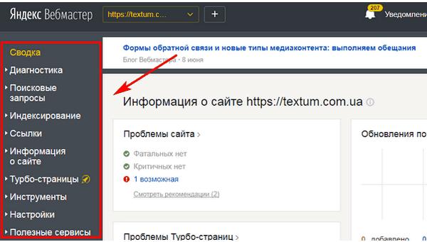 Разделы Яндекс.Вебмастер