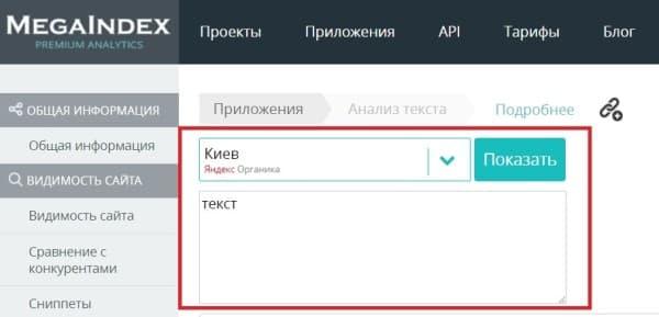 Скрин результатов сервиса MegaIndex