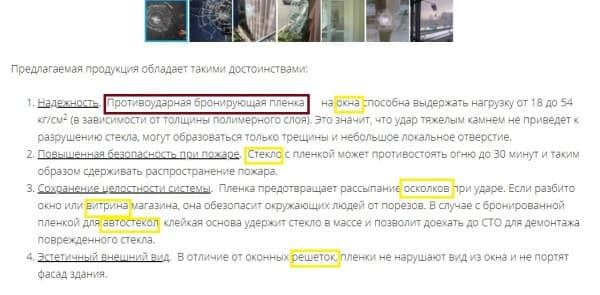 Скрин статьи про противоударные бронирующие пленки