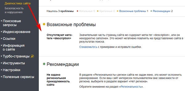 Диагностика сайта в Яндекс.Вебмастер