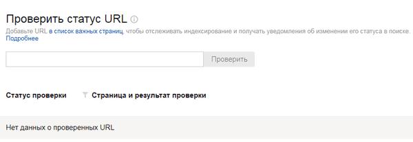 Проверить статут URL в Яндекс.Вебмастер