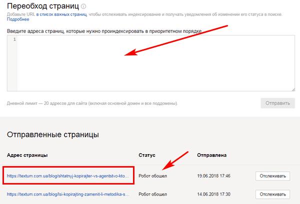 Переобход страниц в Яндекс.Вебмастер