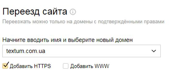 Переезд сайта в Яндекс.Вебмастер
