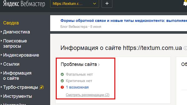 Проблемы сайта в Яндекс.Вебмастер