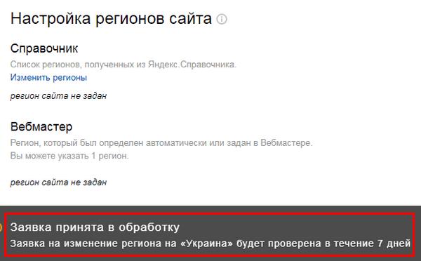 Настройка регионов сайта