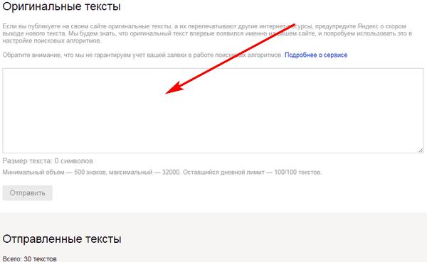 Оригинальные тексты в Яндекс.Вебмастер
