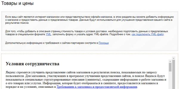 Товары и цены в Яндекс.Вебмастер