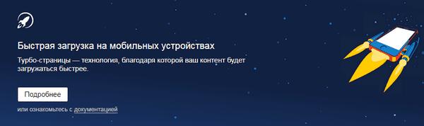Турбо-страницы в Яндекс.Вебмастер