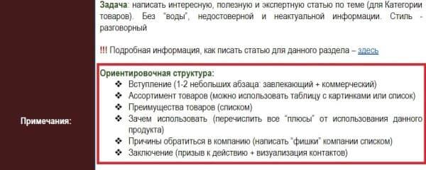 Скрин ТЗ копирайтерам агентства «Textum»