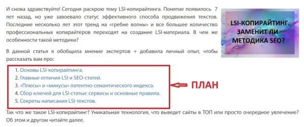 Скрин плана из статьи в блоге агентства «Textum»