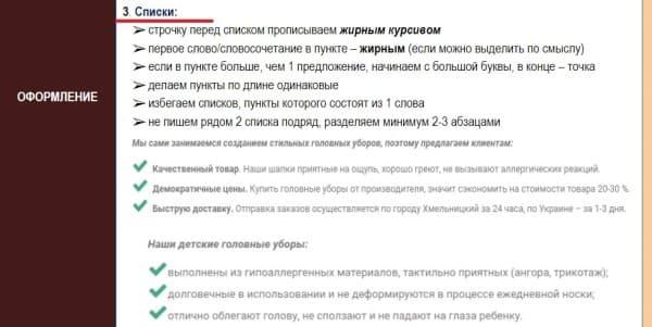 Скрин требований к списку при написании статьи