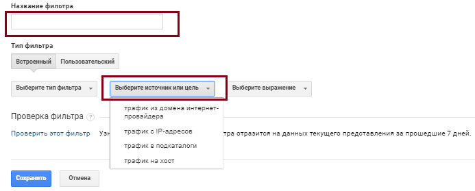 Google Analytics, фильтры