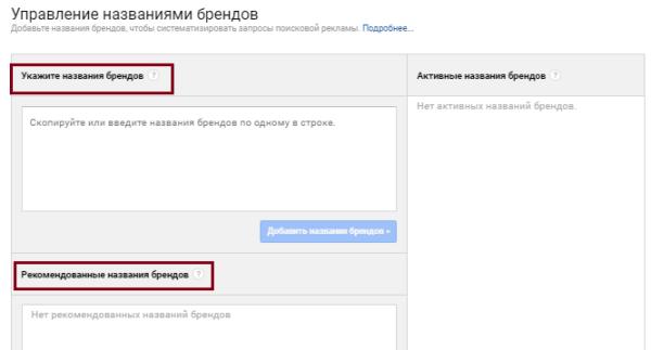 Google Analytics, настройка канала