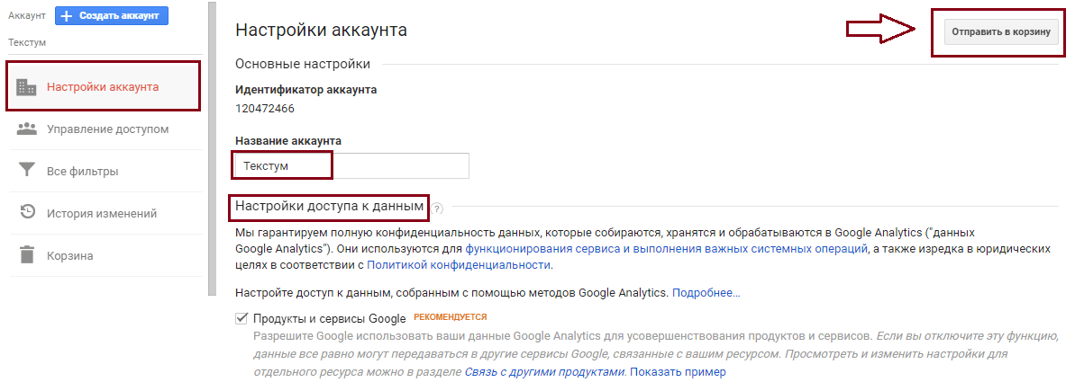 Google Analytics, настройка аккаунта
