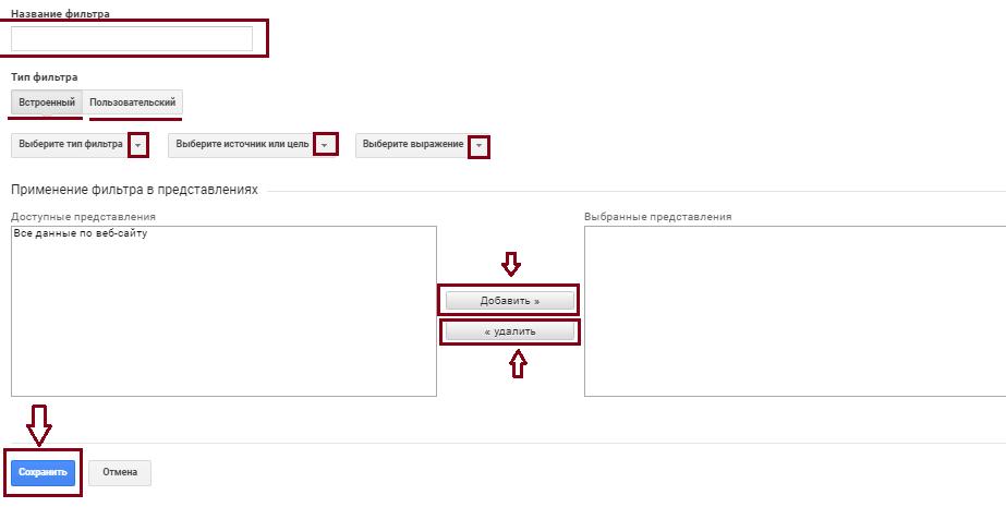 Google Analytics, добавить фильтр