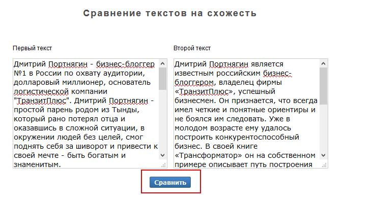сервис сравнения текстов