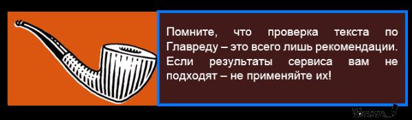 5-luchshih-servisov-dlya-raboty-kopirajtera-s-tekstom-10-min