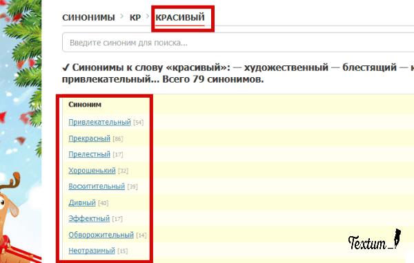 Text.ru сервис