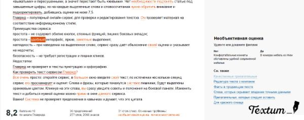 5 лучших сервисов для работы копирайтера с текстом