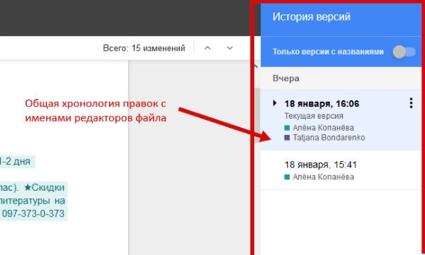 Google Docs текст