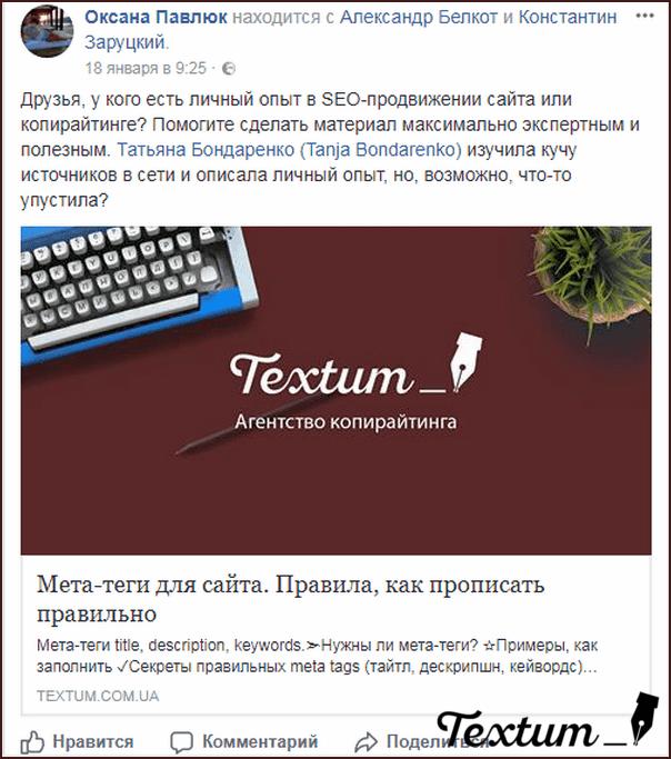 """Пишем пост в """"Фейсбук"""""""