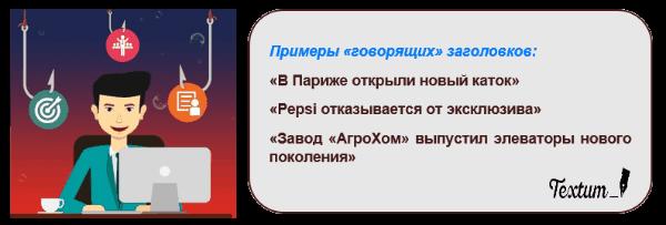 kak-pridumat-ceplyayushchij-zagolovok-2-min