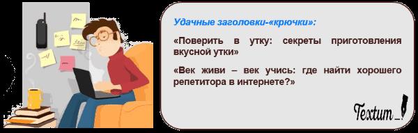 kak-pridumat-ceplyayushchij-zagolovok-3-min