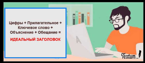 kak-pridumat-ceplyayushchij-zagolovok-4-min
