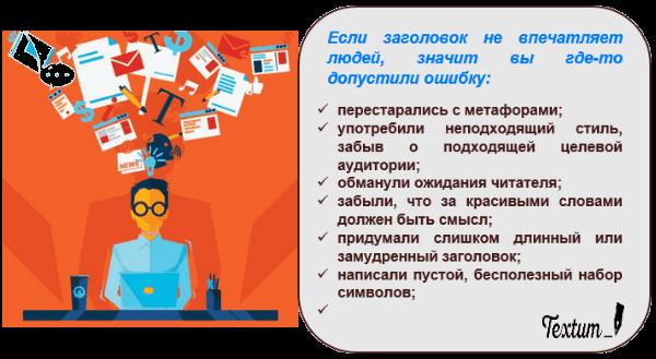 kak-pridumat-ceplyayushchij-zagolovok-6-min