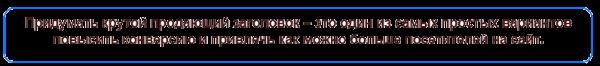 kak-pridumat-ceplyayushchij-zagolovok-8-min