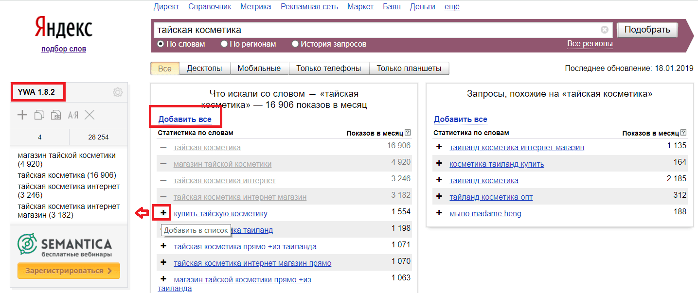 Семантическое ядро для сайта: экспорт СЯ в Вордстат
