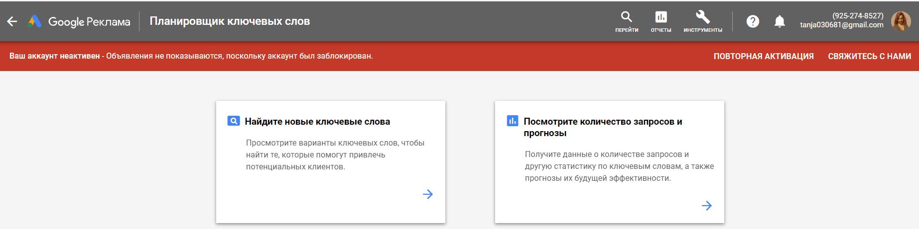 Семантическое ядро для сайта: сбор СЯ в Google Ads