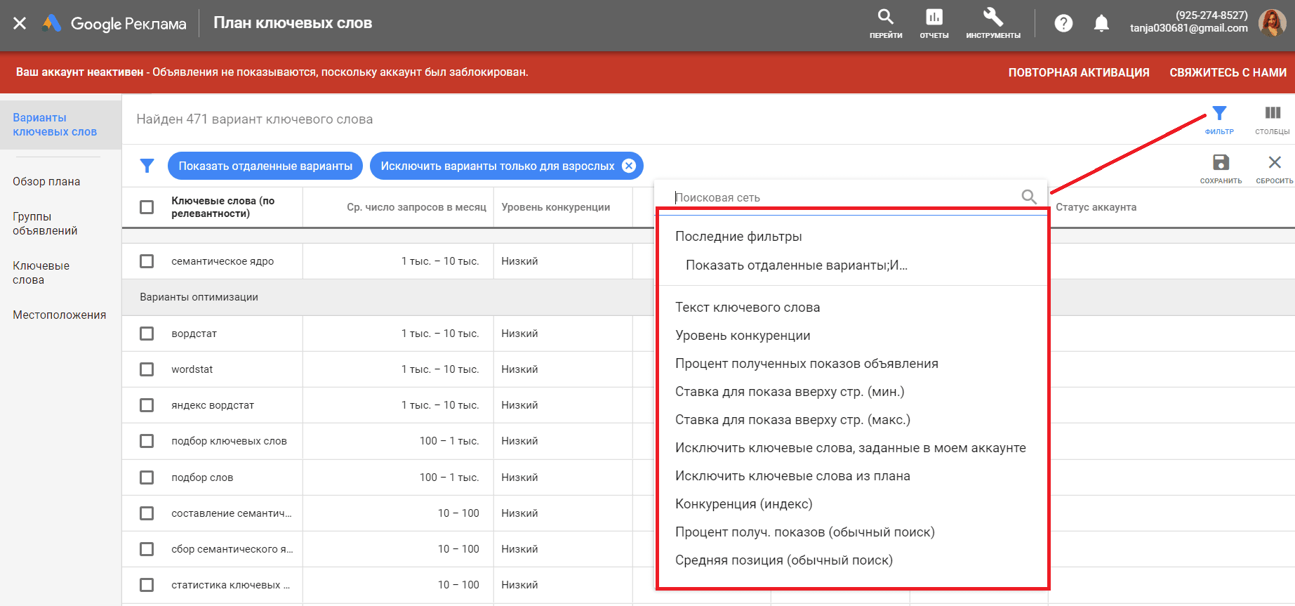 Семантическое ядро для сайта: сбор СЯ через Google Ads