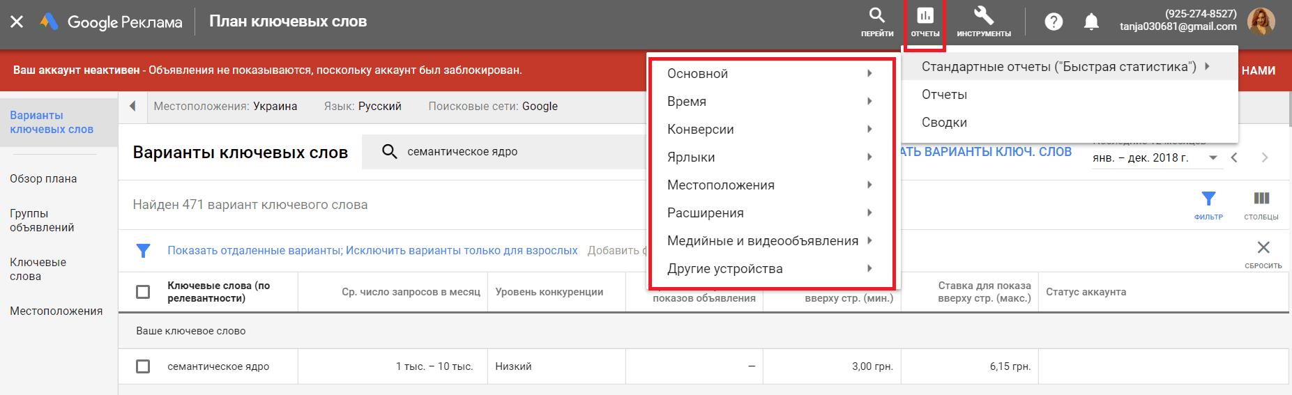 Семантическое ядро для сайта: создание СЯ Google Ads