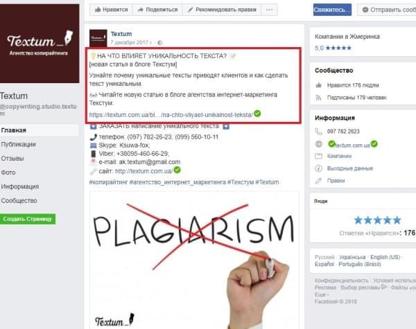 """Анонс новой статьи на странице """"Textum"""" в Фейсбук"""