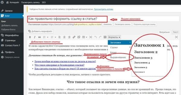 Скрин, как разместить текст на сайте