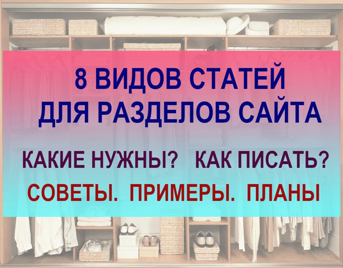 vidy-tekstov-dlya-sajta-1.1-min