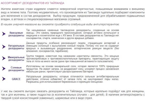 vidy-tekstov-dlya-sajta-35-min