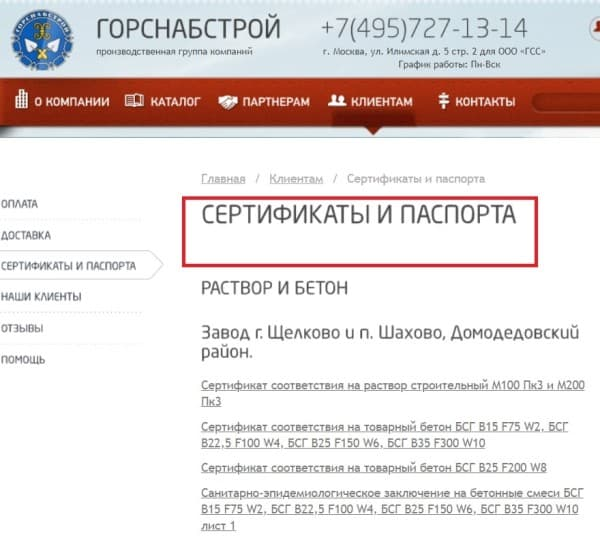 Скрин сертификатов с сайта